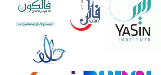 Arabic-Typography-Logo-Design-Saudi-Arabia