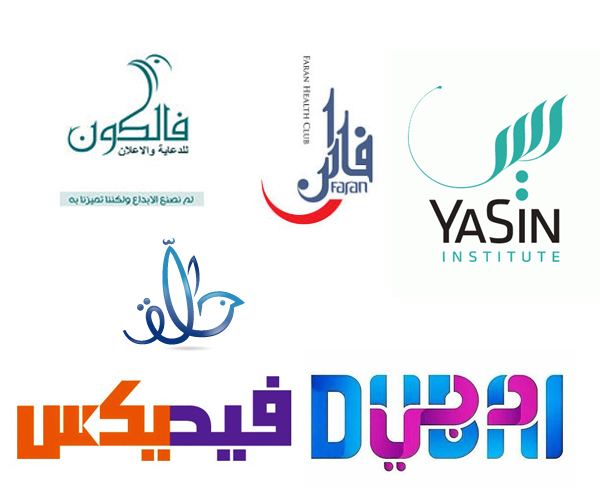 20 Creative Arabic Typography Logo Design Inspiration