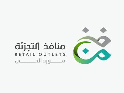 arabic-typography-logo-3