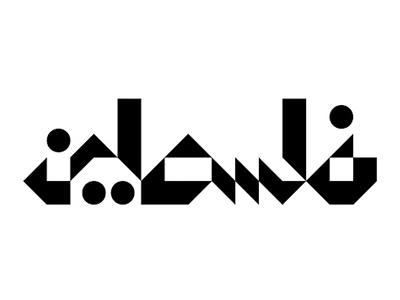 saudi-arabia-typography-logo-design--16