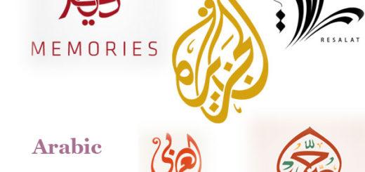 Arabic-Calligraphy-Logos-Saudi-Arabia