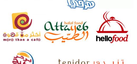 saudi_arabia_restaurant_logo_design