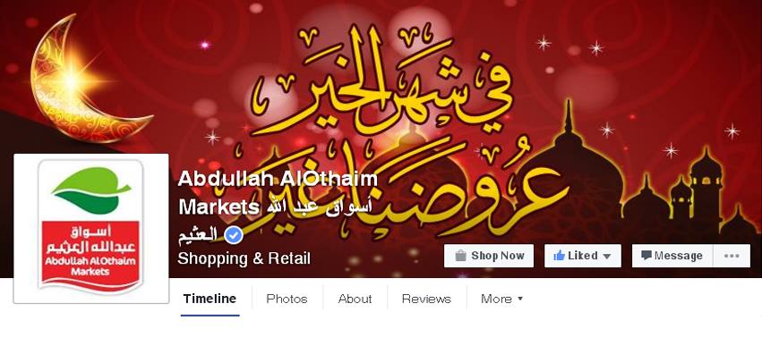 Othaim.Market-facebook-cover