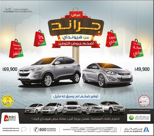 Promotion-Arabic