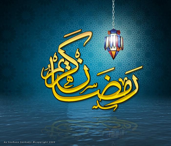 Ramadan-Al-Mubarak-photo