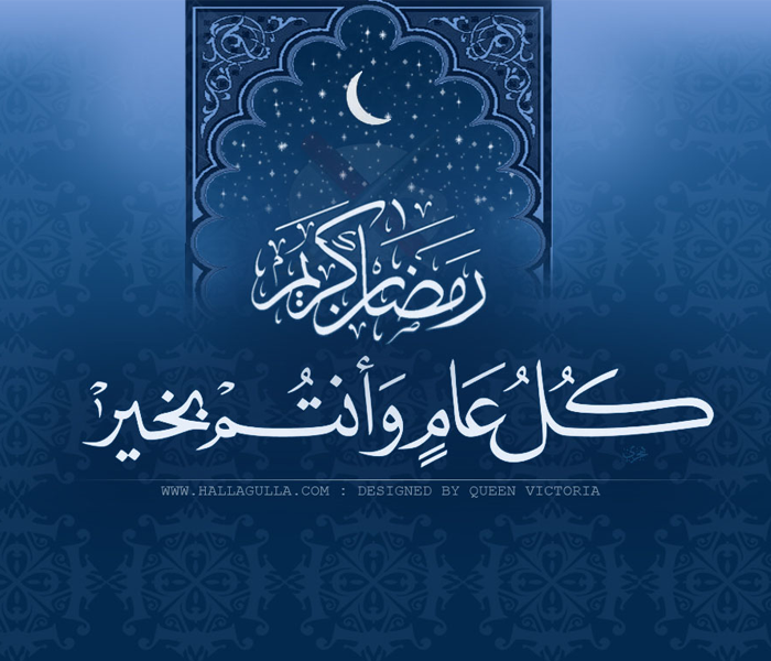 Ramadan-Cards-in-arabic