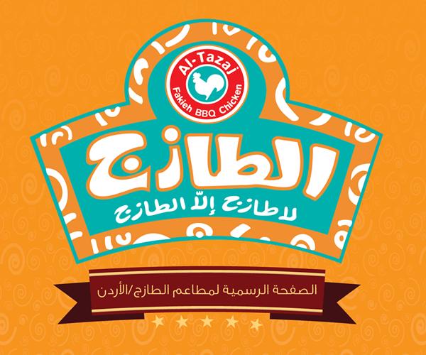 Tazaj-restaurant-logo-jeddah