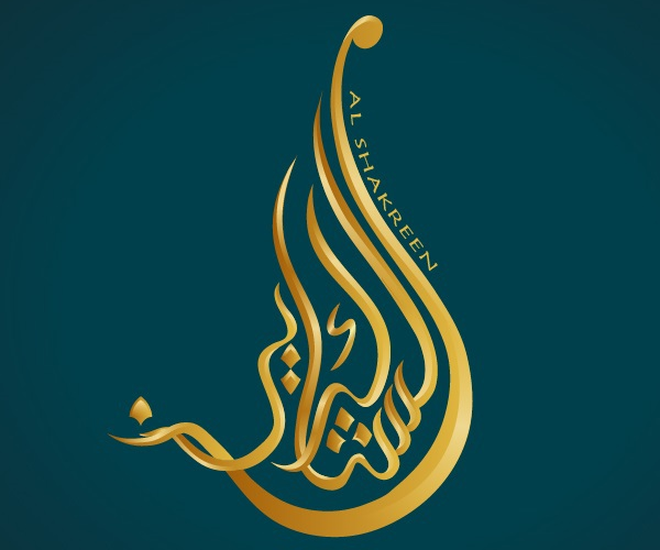 al-shakreen-carabic-calligraphy-logo-riyadh