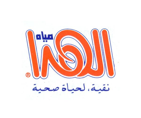 alira-water-company-logo-in-saudi-arabia