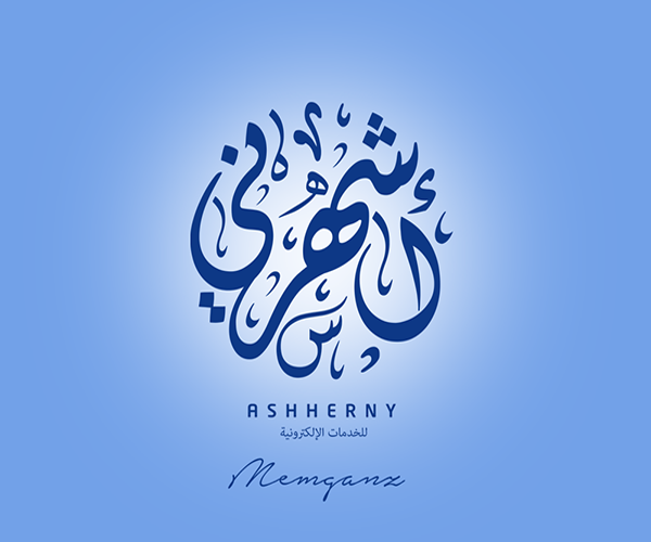 alshahrani-arabic-text-saudi-logo-design