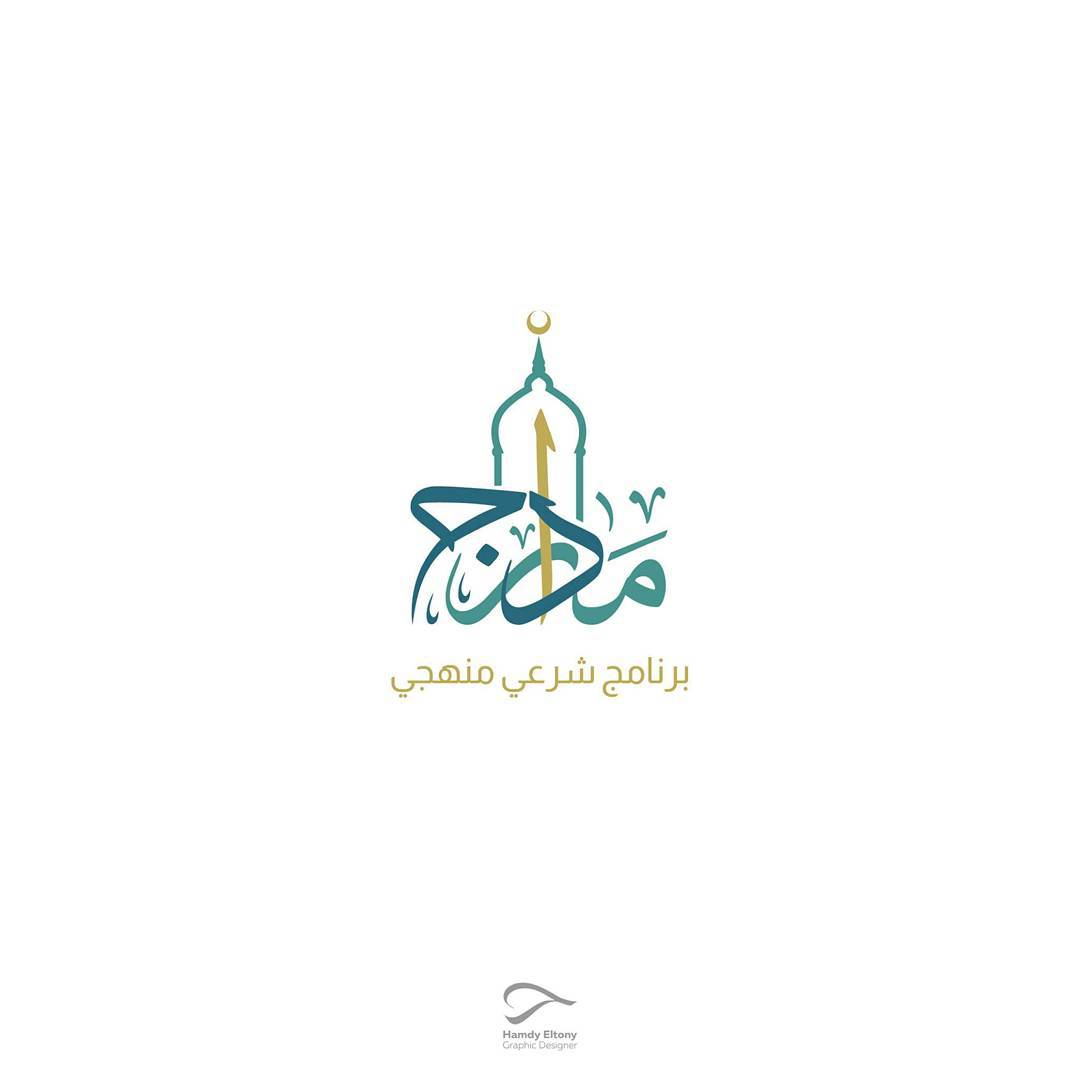 35 Best Arabic Calligraphy Logo Design For Inspiration
