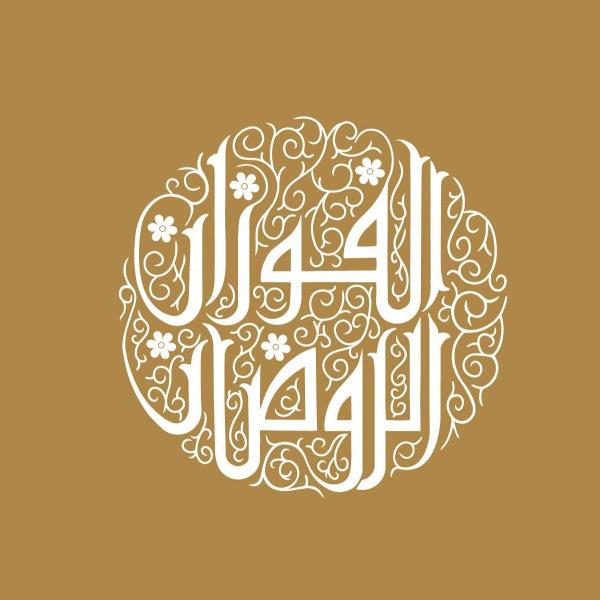 creative-saudi-calligraphy-logo