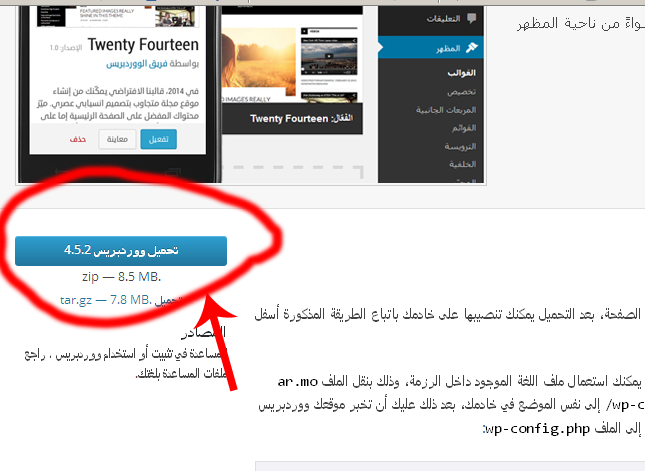 download-arabic-wordpress