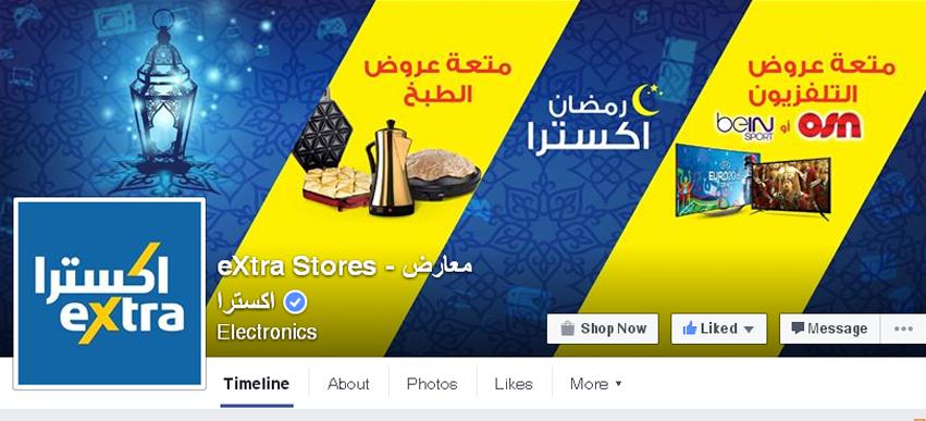 extra-stores-fb-cover-design