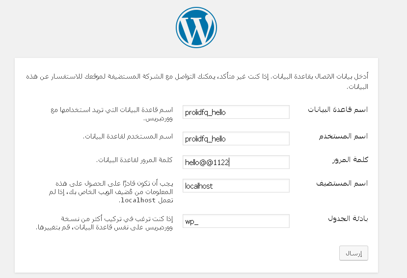 how-to-add-database-in-wordpress-install-page