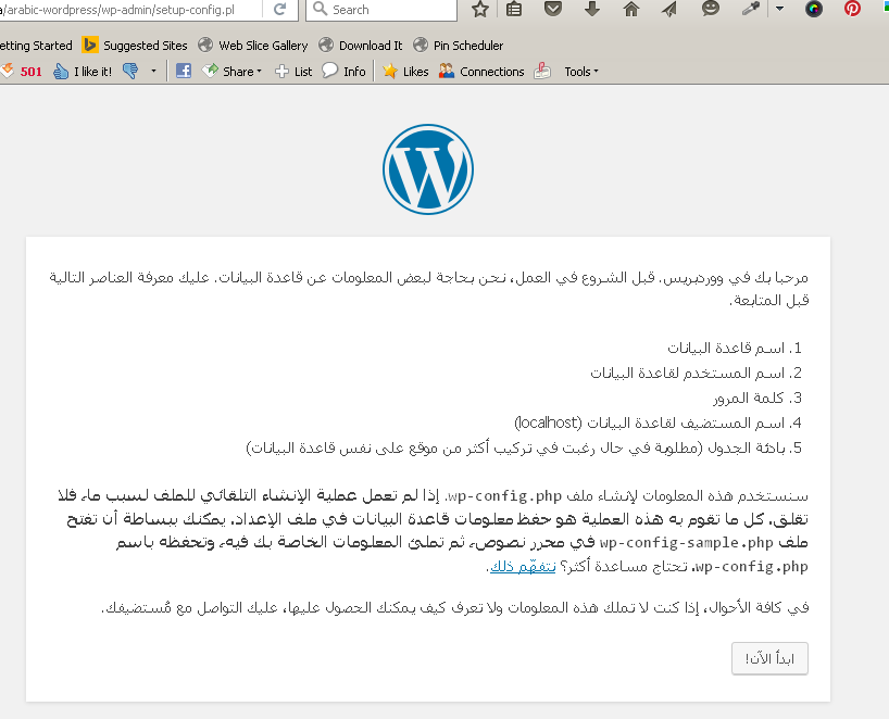 install-arabic-wordpress-guide