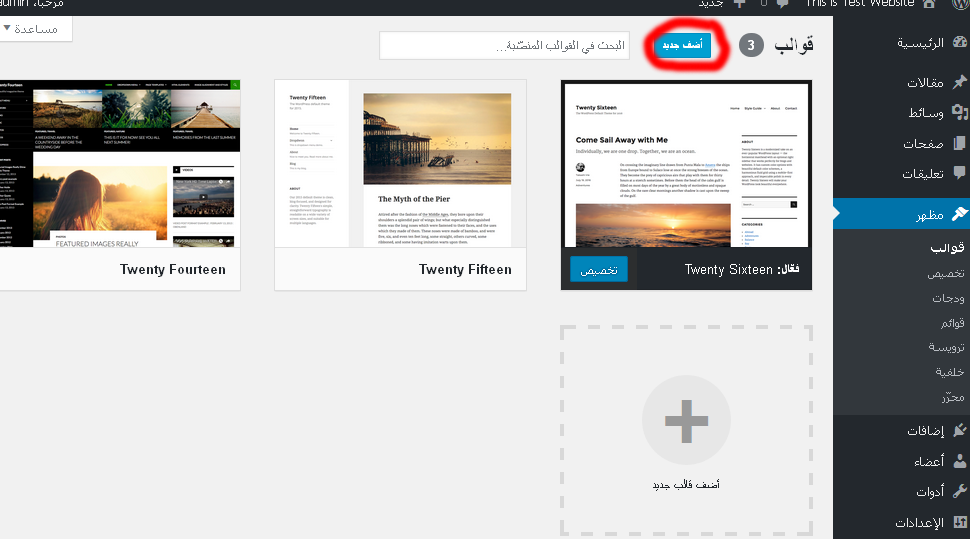 install-new-wordpress-theme