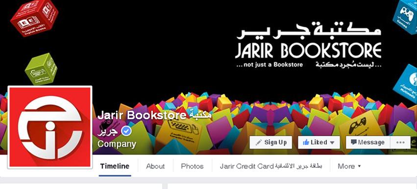 jarir-bookstore-fb-cover