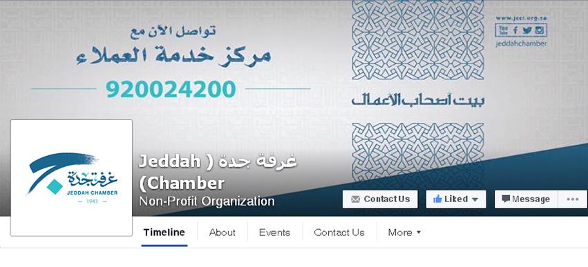 jeddah-chamber-fb-cover-design