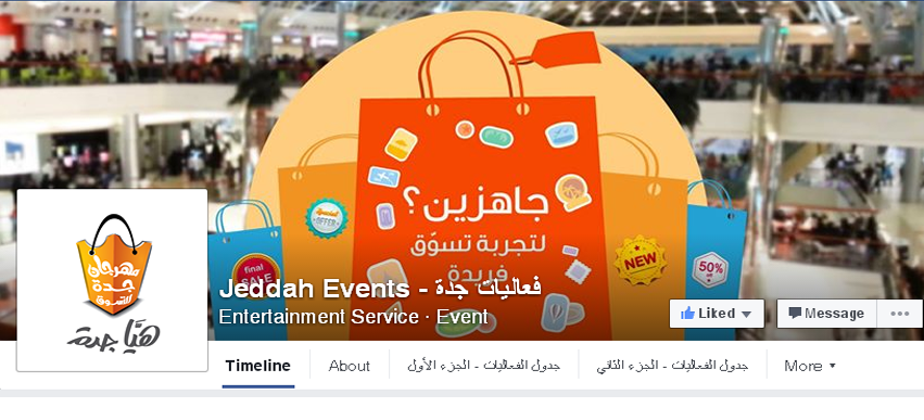 jeddah-events-facebook-cover-design
