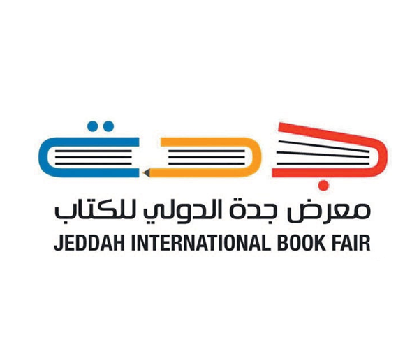 jeddah-international-book-fair-logo