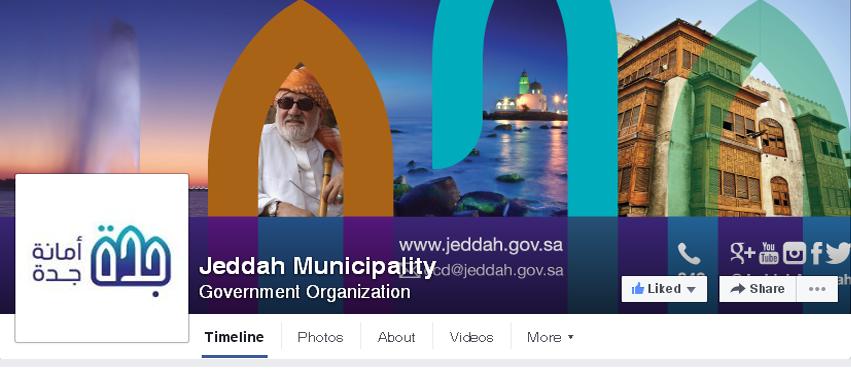 jeddah-municipality-fb-cover-design