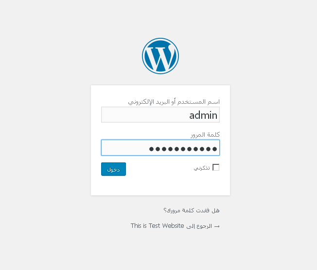 login-in-wordpress