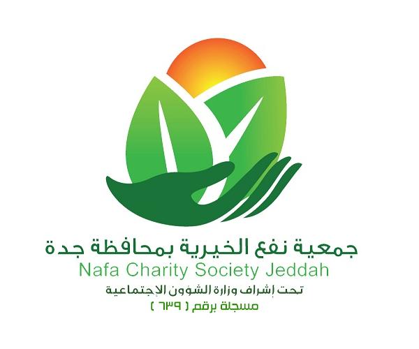nafa-charity-society-jeddah-logo-designer