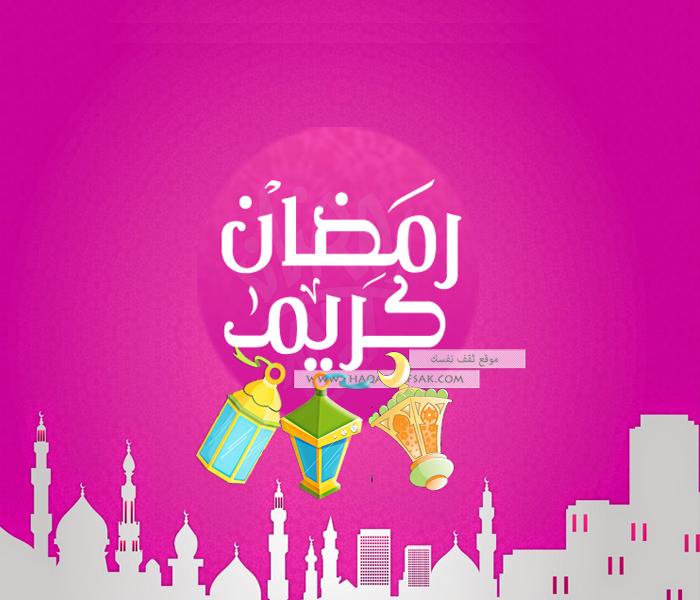 ramadan-kareem-saudi-arabia-jeddah-2016