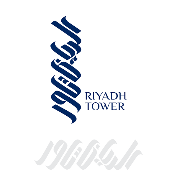 riyadh-tower-logo-design-in-arabic