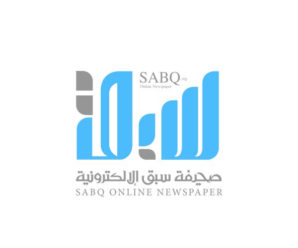 sabq-online-newspaper-logo-saudi-arabia