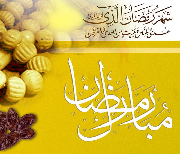 say-ramadan-kareem-in-arabic-words