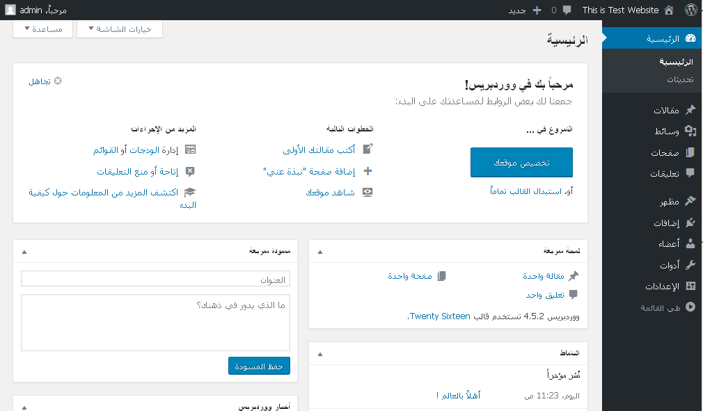 screen-short-after-arabic-wordpress-install