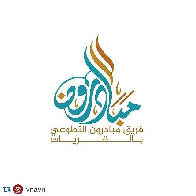 wedding hall logo in arabic