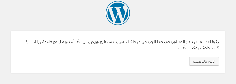 wordpress-install-ina-arabic