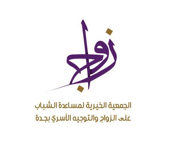 zawaaj-marriage-logo-in-jeddah